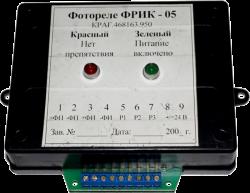 Фотореле ФРИК-05