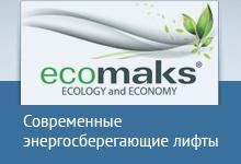 запчасти для лифтов ecomaks / экомакс